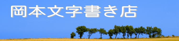 (有)岡本文字書き店